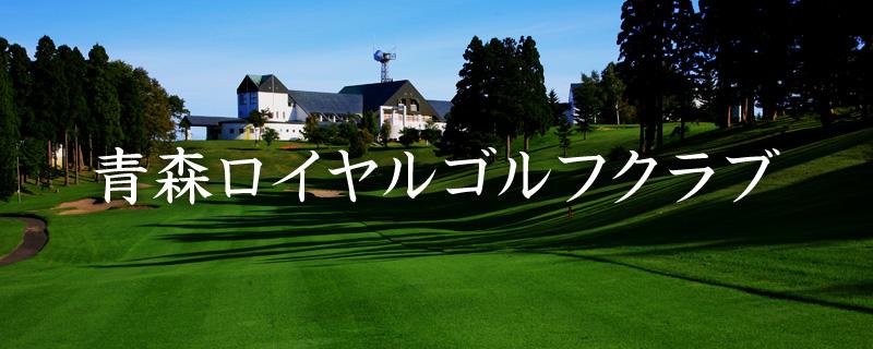 青森ロイヤルゴルフクラブ