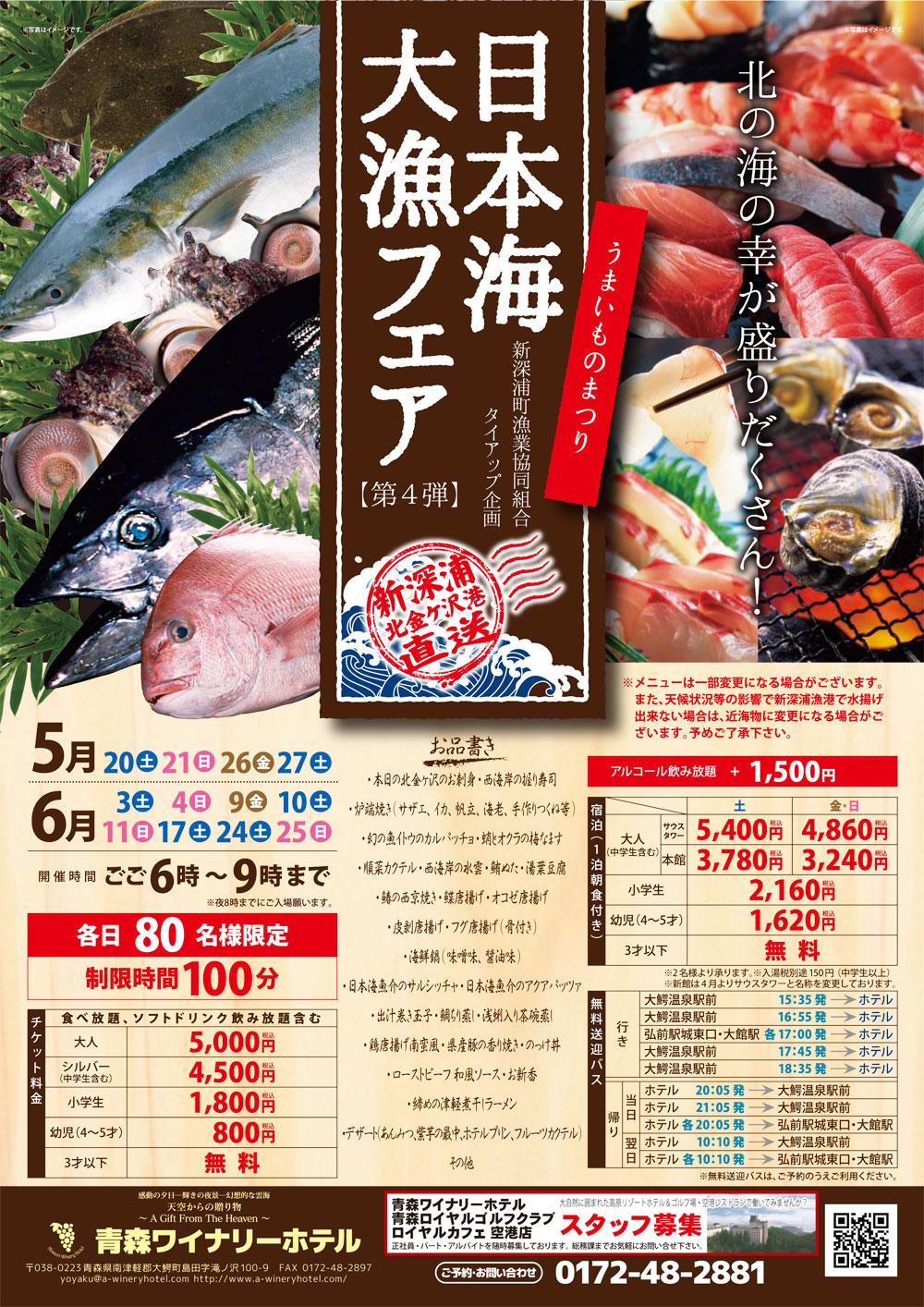 日本海大漁フェア