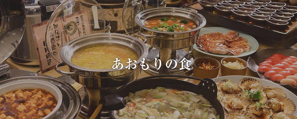 青森の食(お食事)
