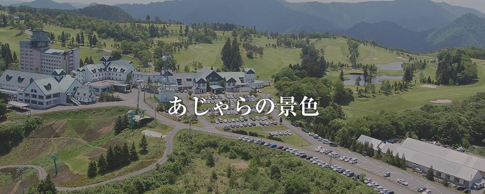 青森ワイナリーホテルの絶景 あじゃら山