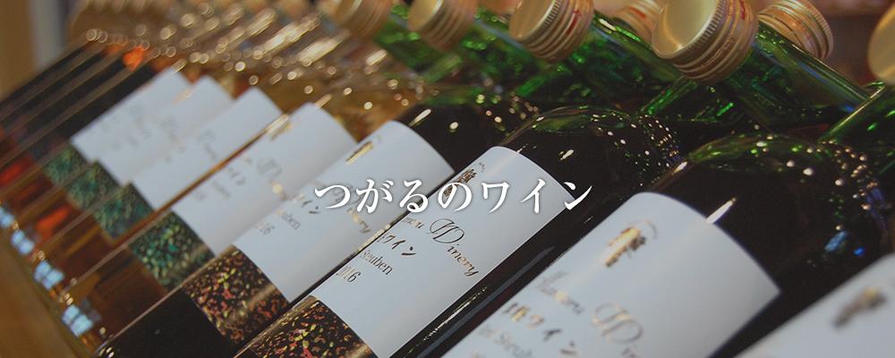 ワイナリーホテル(津軽ワイン)