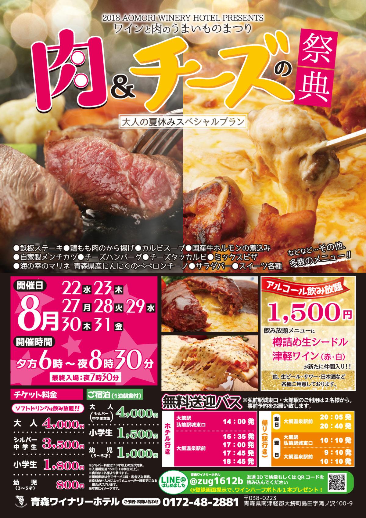 肉&チーズの祭典のお知らせ