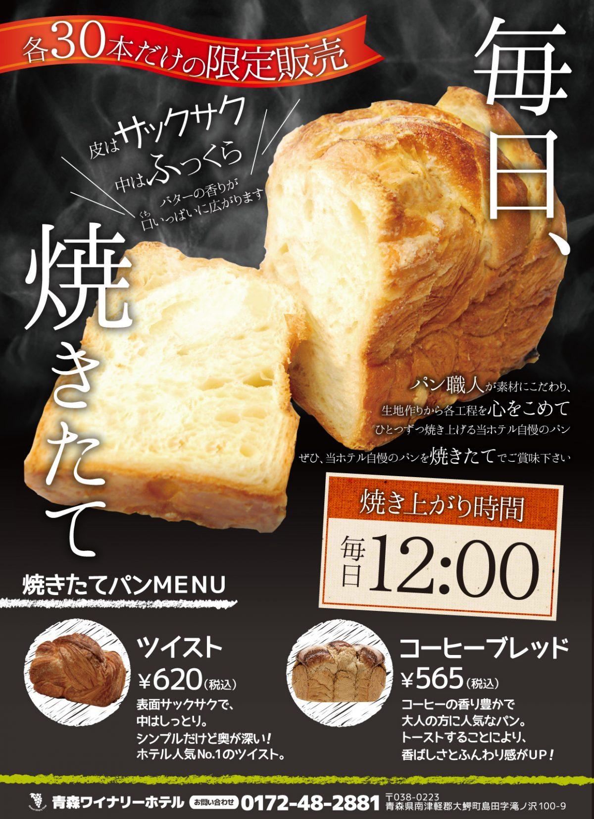 焼きたてパンのご案内