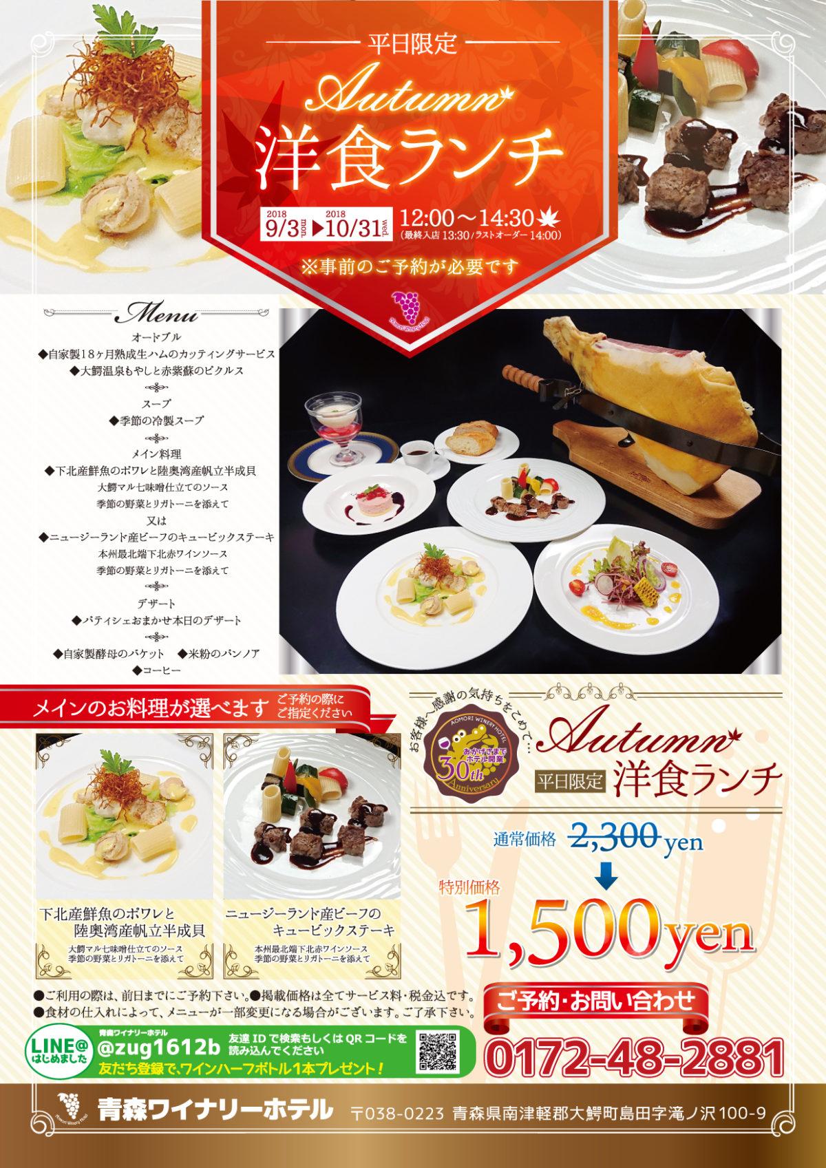 Autumn洋食ランチのお知らせ