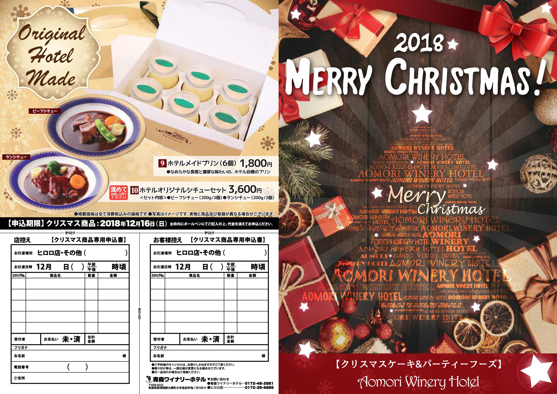 クリスマス商品のご案内_01