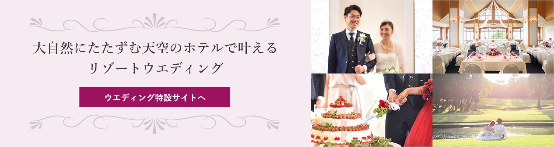 青森ワイナリーホテル ウェディング特設サイト
