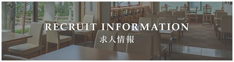青森ワイナリーホテル 求人情報