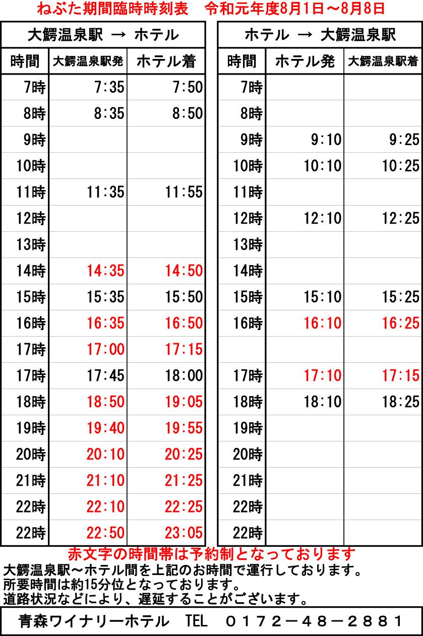 ねぶた期間の定時バス時刻表