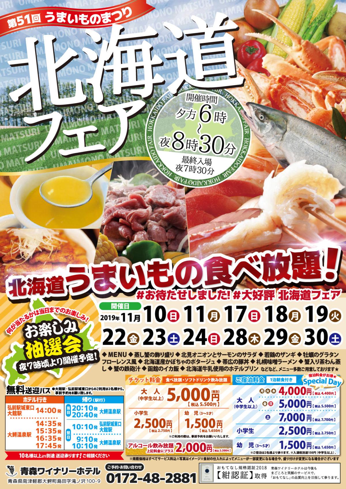 北海道フェアのお知らせ PDF
