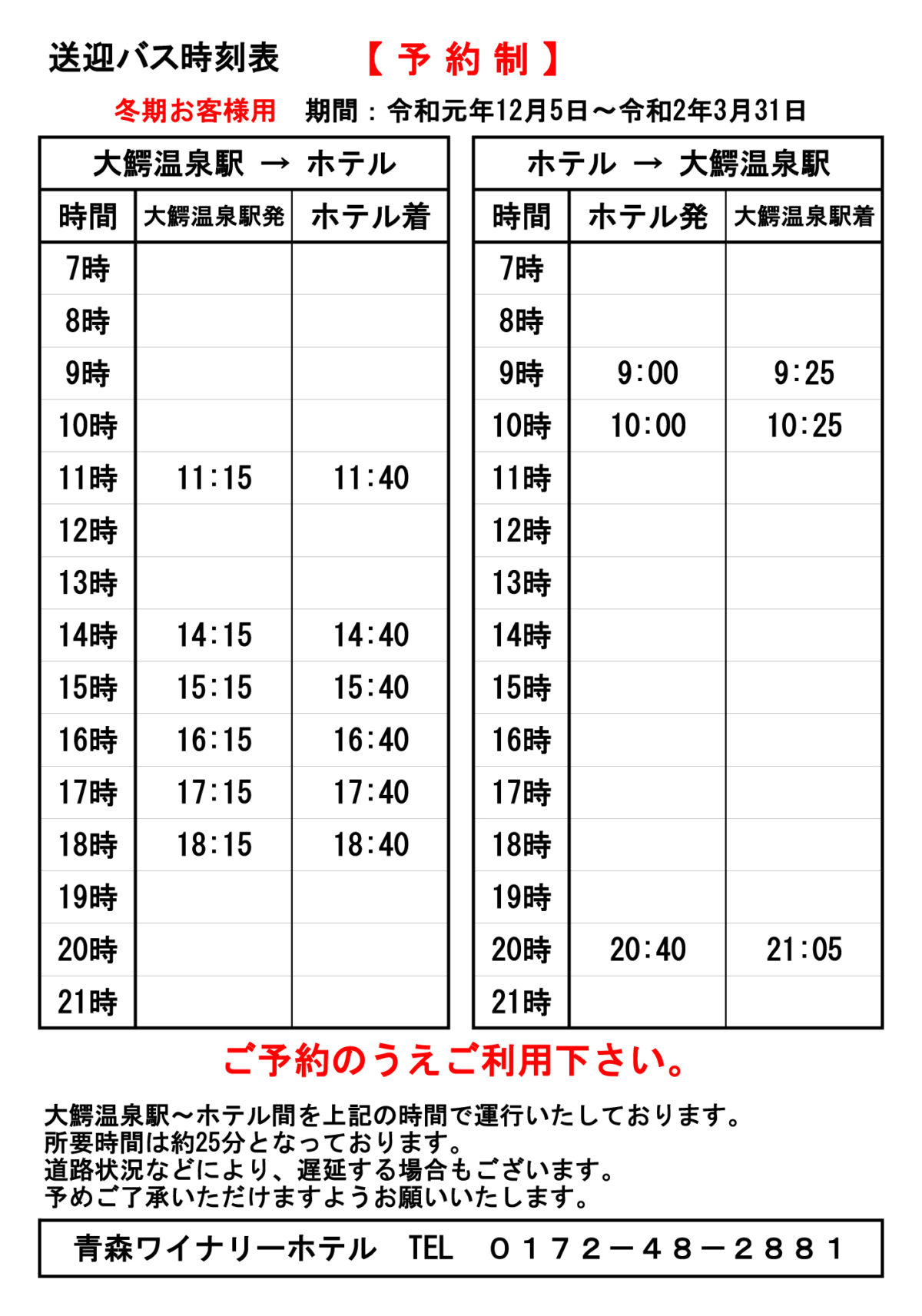 冬期お客様用_定時バス時刻表