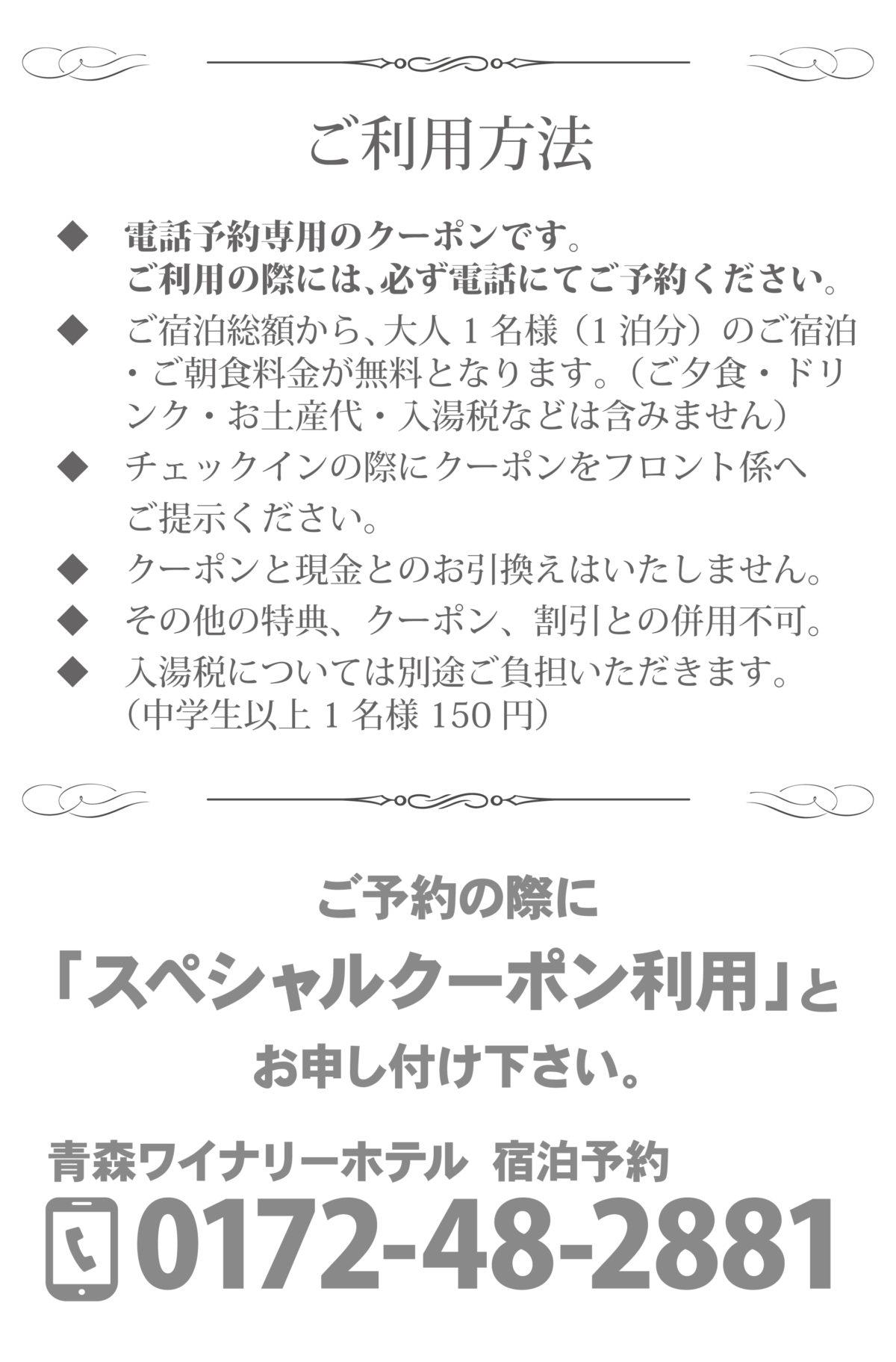 クーポン_うら