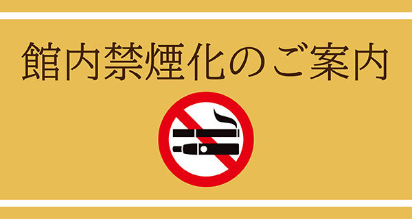 館内禁煙化のご案内