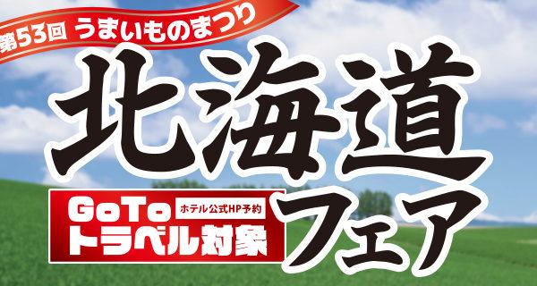 北海道フェア_アイキャッチ