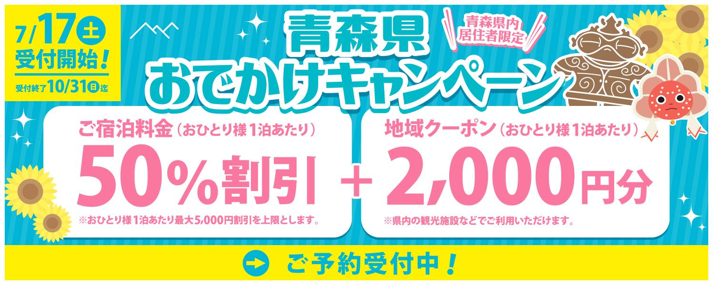 青森県おでかけキャンペーン